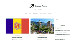 Preview of andora-tours.com.ua