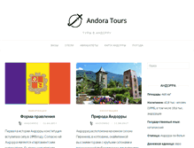Tablet Preview of andora-tours.com.ua